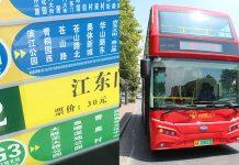 Nanjing sightseeing bus